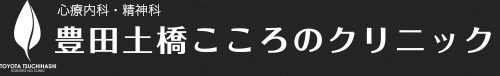 豊田土橋こころのクリニック