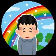 kimochi_negative_man