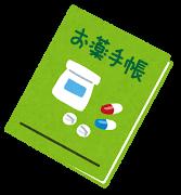 okusuri_techou (1)