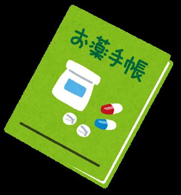 okusuri_techou